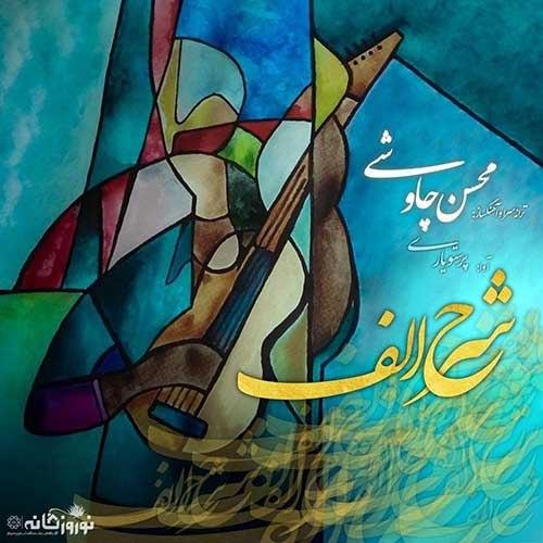 محسن چاوشی به نام شرح الف